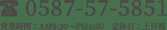 0587-57-5851 営業時間:AM8:30~PM5:00 定休日:土日祝