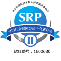 SRP 全国社会保険労務士会連合会